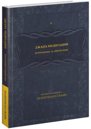 Дханурдхара Свами - Джапа-медитации. Погружение в Святое Имя