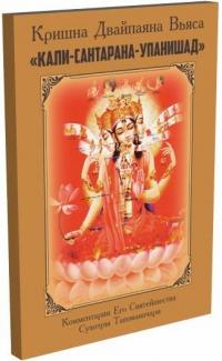 Кришна Двайпаяна Вьяса. Кали-сантарана-упанишад