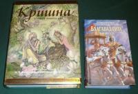 """Сравнение """"Кришна"""" де-люкс с размерами обычной книги"""