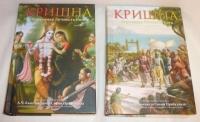 Оба тома книги Кришна, Верховная Личность Бога