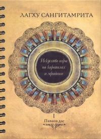 Лагху сангитамрита. Часть 1. Искусство игры на караталах и мриданге