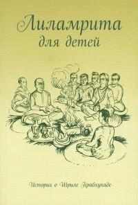 Стхита-дхи-муни дас - Лиламрита для детей: Истории о Шриле Прабхупаде