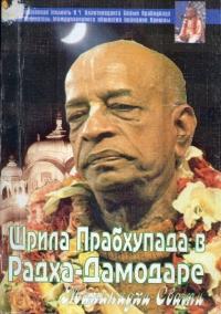Маханидхи Свами - Шрила Прабхупада в Радха-Дамодаре