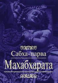 """Махабхарата. Книга 2. Сабха-парва (Книга о собрании)"""""""