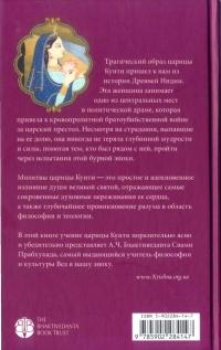 Молитвы царицы Кунти