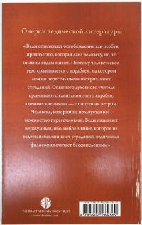 Сатсварупа дас Госвами - Очерки ведической литературы. Что говорит о себе великая традиция