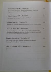 По стопам Шрилы Прабхупады. Воспоминания (Октябрь 1965-Ноябрь 1977)