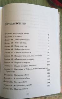 Пуджа для продвинутых (Упасана-коша, том 10)