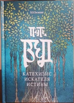 Бхакти Вигьяна Госвами - Путь Вед: катехизис искателя истины