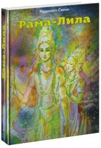 Радханатх Свами - Рама-лила