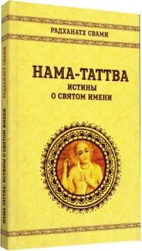Радханатх Свами - Нама-таттва: Истины о святом имени