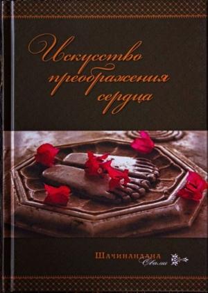 Шачинандана Свами - Искусство преображения сердца