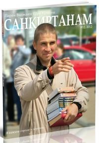 Журнал «Парам Виджаяте Шри Кришна САНКИРТАНАМ» № 12