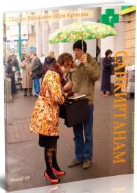 Журнал «Парам Виджаяте Шри Кришна САНКИРТАНАМ» № 3