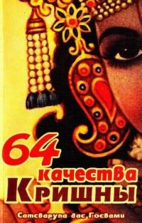 Сатсварупа дас Госвами - 64 качества Кришны