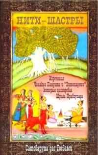 Сатсварупа дас Госвами - Нити-шастры. Изречения Чанакьи Пандита и Хитопадеши, которые цитировал Шрила Прабхупада