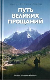 Шачинандана Свами - Путь великих прощаний. Дневник паломника в Гималаи
