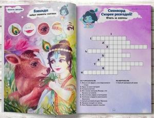 ШАЛУН БИХАРИ - детский вайшнавский журнал. №6 (2019)