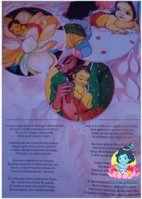 ШАЛУН БИХАРИ - детский вайшнавский журнал. №1 (2018)