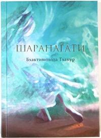 Бхактивинода Тхакур - Шаранагати