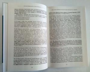 Прабхупада-шикшамрита: нектар наставлений из писем А.Ч. Бхактиведанты Свами Прабхупады, том 1 (Б–Д)
