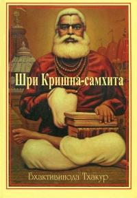 Бхактивинода Тхакур - Шри Кришна - самхита