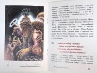 Шри Нрисимха-кавача. Древний ведический гимн