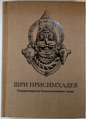Шри Нрисимхадев. Олицетворение Божественного гнева
