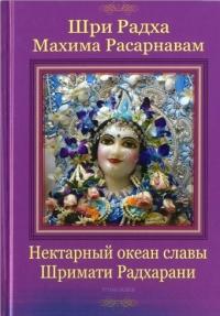 Шри Радха-махима-расарнавам. Нектарный океан славы Шримати Радхарани. 3-е изд.