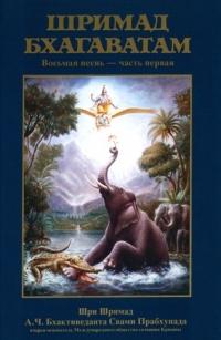 Шримад-Бхагаватам 8.1