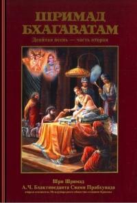 Шримад-Бхагаватам 9.2