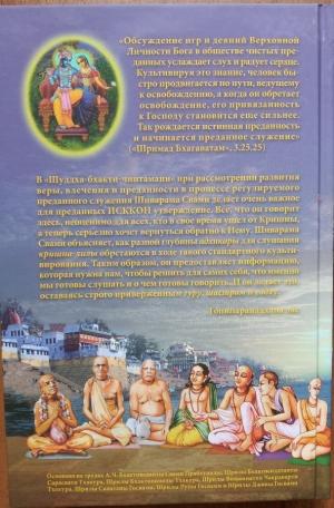 Шиварама Свами - Шуддха-бхакти-чинтамани. Волшебный камень чистого преданного служения (НОВЫЙ ТИРАЖ!)