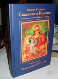 Ярослав Климанов - Сказание о Кришне: Часть I: Вриндаван и Матхура
