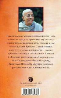 А.Ч. Бхактиведанта Свами Прабхупада - Сознание Кришны. Высшая система йоги