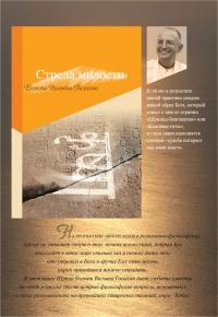 Бхакти Вигьяна Госвами - Стрела милости