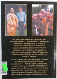 Святой нашего времени: Воспоминания о Шриле Прабхупаде: Т. 1