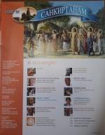 Журнал «Парам Виджаяте Шри Кришна САНКИРТАНАМ» № 9