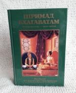 Шримад-Бхагаватам 4.3 (УЦЕНКА)