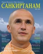 Журнал «Парам Виджаяте Шри Кришна САНКИРТАНАМ» № 10