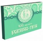 108 шлок «Бхагавад-гиты»