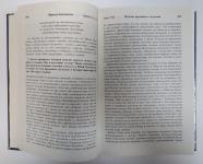Шримад-Бхагаватам 3.3 (УЦЕНКА)