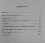 Сатсварупа даса Госвами - Препятствия на пути преданного служения (Первое издание)