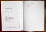 Ягья-парибхаша (Философия, истотрия и виды жертвоприношений) (Упасана-коша, том 19)