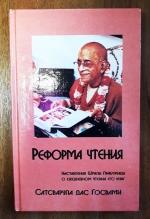 Сатсварупа дас Госвами - Реформа чтения