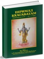 Шримад-Бхагаватам 11.2. (УЦЕНКА)