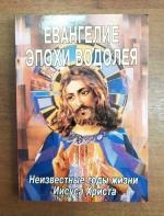 Леви Х. Доулинг - Евангелие эпохи Водолея