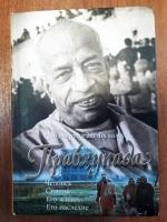Сатсварупа дас Госвами - Прабхупада. Человек. Святой. Его жизнь. Его наследие (УЦЕНКА)