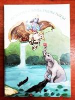 История слона Гаджендры