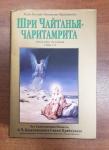 """""""Чайтанья-чаритамрита"""", Антья-лила, том 1. Главы 1-8 (УЦЕНКА)"""