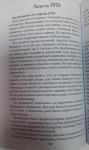 Сатсварупа дас Госвами - Письма, полученные мной от Шрилы Прабхупады. Том 3: Я ни на кого не сержусь